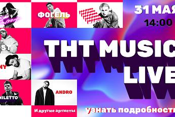 Zivert, Maruv, IOWA, Jony, Niletto и другие в онлайн-шоу ТНТ MUSIC LIVE