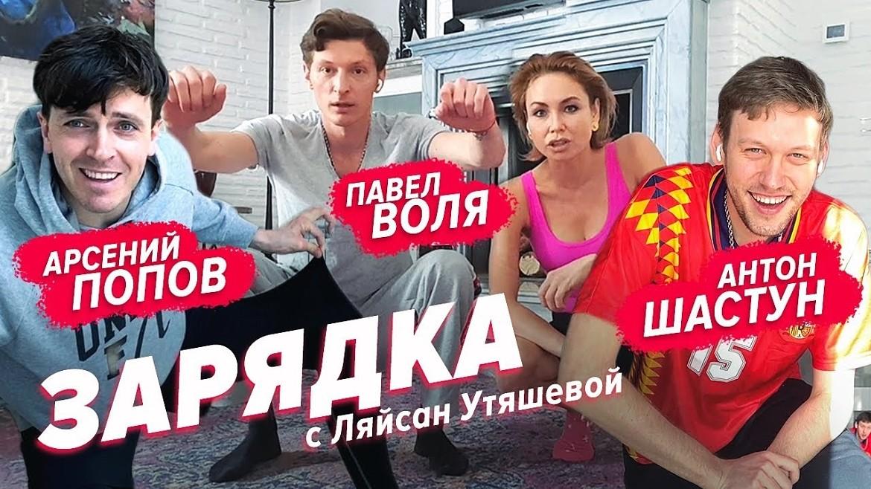 Антон Шастун и Арсений Попов стали гостями нового выпуска шоу «Зарядка с Ляйсан Утяшевой»