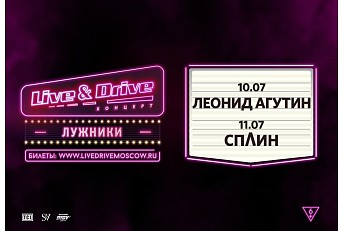 Участниками второго уикенда Live & Drive станут Леонид Агутин и группа «Сплин»