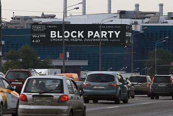 Block Party: первая автовечеринка лета от STUDIO 21
